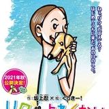 坂上忍×くっきー!の絵本原作「リクはよわくない」ティザービジュアルと特報公開