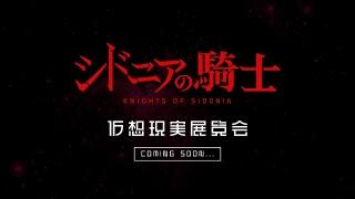 「シドニアの騎士」TVアニメ第1~2期をまとめた約16分の映像を公開