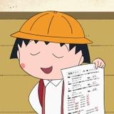 「ちびまる子ちゃん」5月2日から5週連続「さくらももこ脚本まつり」 新規作画・演出で放送