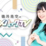 「徳井青空のアニメハックTV」第2回ゲストは三森すずこ 5月1日無料生配信