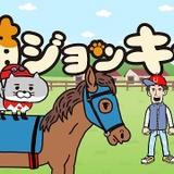 猫が競争馬に乗り勝利を目指すJRAオリジナルアニメ「猫ジョッキー」に大塚明夫ら出演