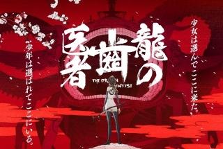 スタジオカラーの長編アニメ「龍の歯医者」NHK総合で5月4日再放送