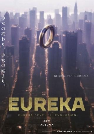 「エウレカ ハイエボリューション」シリーズ最終作、今秋に公開延期