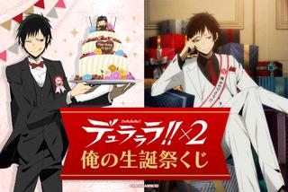 5月4日は折原臨也の誕生日 「デュラララ!!×2 俺の生誕祭くじ」発売