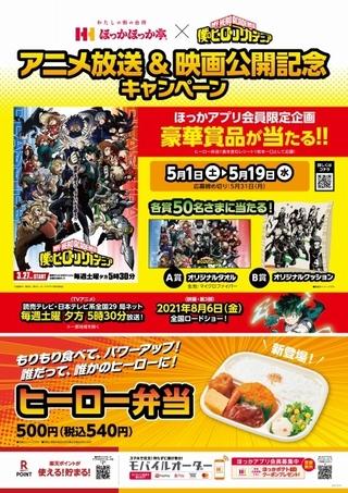 「ヒロアカ」×ほっかほっか亭、5月1日から「ヒーロー弁当」販売中