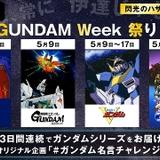 「閃ハサ」公開記念 ABEMAで「1st」「逆シャア」「V」「G」のガンダムシリーズ4作品を無料配信
