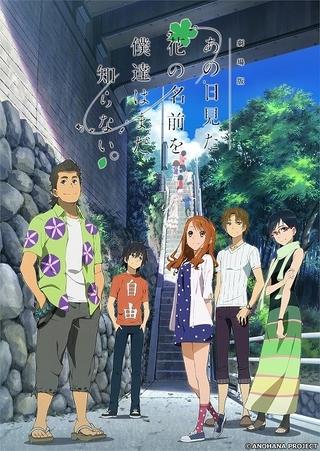 5月のBS12日曜アニメ劇場は「サカサマのパテマ」「マイマイ新子」「あの花」「ここさけ」