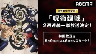 「呪術廻戦」全24話、5月9日からABEMAで2週連続放送