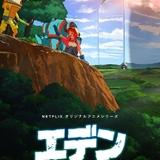 Netflixアニメ「エデン」本予告など公開 桑原由気、甲斐田裕子、新垣樽助の出演も決定