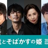 細田守監督最新作「竜とそばかすの姫」に森川智之、津田健次郎、小山茉美、宮野真守が出演