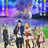 「真の仲間」10月に放送延期 天崎滉平、芹澤優、徳井青空ら追加キャストも発表