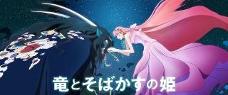 歌姫ベルと竜を描いた新ビジュアル