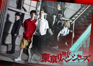 「東京リベンジャーズ」アニメ、実写映画に続き舞台化