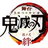 【6月~夏の注目舞台】「鬼滅の刃」新作公演、宮田俊哉主演「GREAT PRETENDER」など