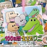 「100日間生きたワニ」新公開日が7月9日に決定