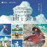 細田守監督作品の「空」と「雲」をクローズアップした「スタジオ地図の宙(ソラ)と雲展」7月から開催