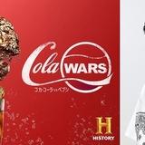 """""""コーラ大好き""""声優の木村昴「COLA WARS コカ・コーラvs.ペプシ」日本語版でナレーション担当"""