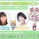 真田アサミら出演の「デ・ジ・キャラット」特別番組、6月12日配信