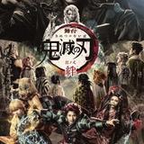 炭治郎たちと9人の柱が鬼に対峙する「舞台『鬼滅の刃』其ノ弐 絆」メインビジュアル公開