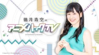 「徳井青空のアニメハックTV」第3回ゲストは「スーパーカブ」夜道雪 6月12日生配信