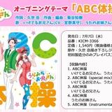 「うらみちお兄さん」7月5日放送開始 OP主題歌「ABC体操」を収録したPV公開
