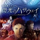「機動戦士ガンダム 閃光のハサウェイ」新公開日6月11日に決定
