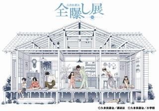 「久米田康治画業30周年記念『全曝し展』~本当は31周年~」開催