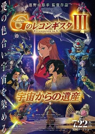 「閃光のハサウェイ」来場者に劇場版「Gレコ」無料視聴シリアルコードを配布