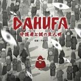 過激な暴力描写で中国史上初の年齢制限付アニメに 「DAHUFA 守護者と謎の豆人間」公開日&予告披露