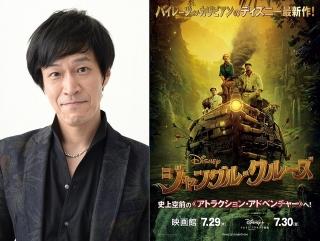 「ジャングル・クルーズ」船長の日本版声優は小山力也「サイコーだぜ!」