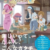 陶芸アニメ「やくならマグカップも」に梅原裕一郎、諏訪彩花、鈴木勝美の出演が決定