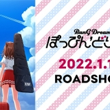 「BanG Dream! ぽっぴん'どりーむ!」22年元日公開決定 「FILM LIVE 2nd Stage」アンコールは週替わりに