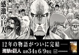 「進撃の巨人」完結に歴代巨人が涙 新宿駅大型ビジョンでスペシャルムービー放映中