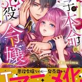 社畜OLが乙女ゲームの世界に転生「王子の本命は悪役令嬢」アニメ化
