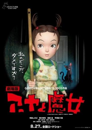 スタジオジブリ「劇場版 アーヤと魔女」新公開日は8月27日