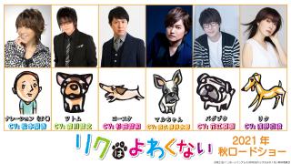 「リクはよわくない」犬の兄弟役に森川智之、杉田智和、花江夏樹ら 原作の坂上忍&くっきー!も出演