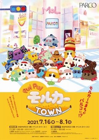 「モルカー」初の展覧会、渋谷PARCOで7月開催 撮影で使用されたパペット展示