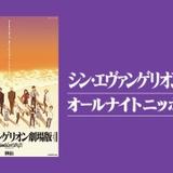 「シン・エヴァ」オールナイトニッポンにキャスト&スタッフ16人参加 緒方恵美、林原めぐみ、宮村優子らがスタジオ出演