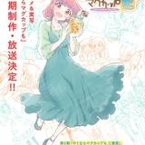 陶芸アニメ「やくならマグカップも」第2期が10月放送開始 姫乃が第2期決定を喜ぶビジュアル公開