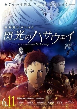 【週末アニメ映画ランキング】「機動戦士ガンダム 閃光のハサウェイ」が10億円突破、33年ぶりの快挙
