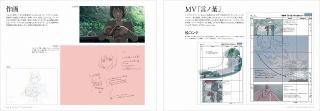 作画、MV「言ノ葉」の絵コンテなど制作資料も掲載