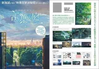 新海誠監督「言の葉の庭」美術画集、6月24日発売 美術140点以上と制作資料も収録