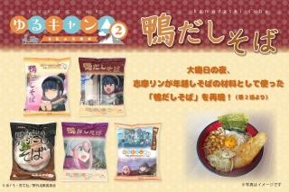 「ゆるキャン△SEASON2」の即席袋麺「鴨だしそば」を商品化 リンの年越しメニューが再現可能?