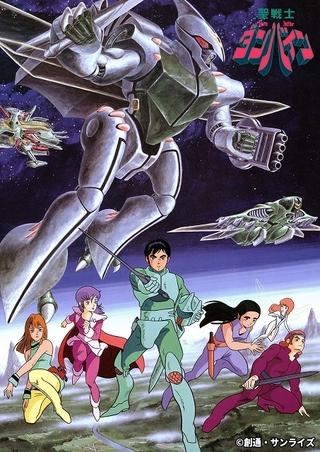 「聖戦士ダンバイン」総集編3部作&続編OVA、BS12でHDリマスター版が無料放送