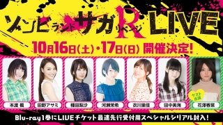 「ゾンビランドサガ リベンジ」10月に幕張メッセでライブ開催 花澤香菜が特別出演