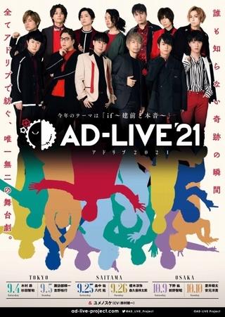 舞台「AD-LIVE 2021」木村昴&杉田智和、榎木淳弥&森久保祥太郎、諏訪部順一&吉野裕行ら13人参加