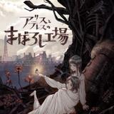 岡田麿里×MAPPA「アリスとテレスのまぼろし工場」制作決定