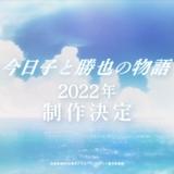 「フルバ」透の両親のエピソード「今日子と勝也の物語」22年にアニメ化 舞台「フルバ」も同年上演