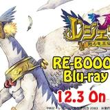 「レジェンズ 甦る竜王伝説」初のブルーレイボックス、12月発売
