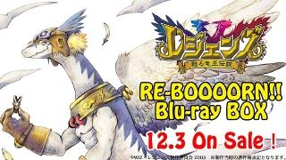 「レジェンズ 甦る竜王伝説」初のブレーレイボックス、12月発売